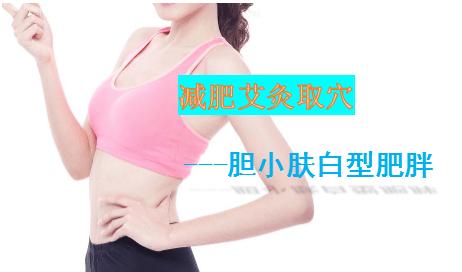 肤白胆小的肥胖为气虚,减肥艾灸取穴法